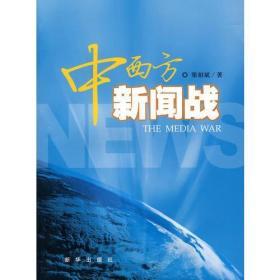 中西方新闻战新华出版社梁相斌