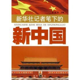 新华社记者笔下的新中国 新华出版社