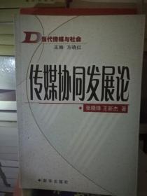 传媒协同发展论 新华出版社张晓锋、王新杰 著