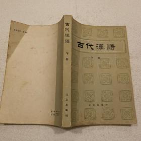 古代汉语 下册(32开)平装本,1983年一版一印