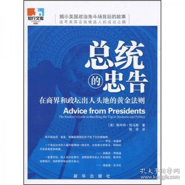 总统的忠告:在商界和政坛出人头地的黄金法则