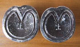 老的银锭二个。底部带款。延平一年。寿县。