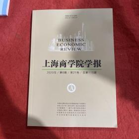 上海商学院学报2020年第6期