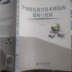 中国特色教育技术理论的建构与发展