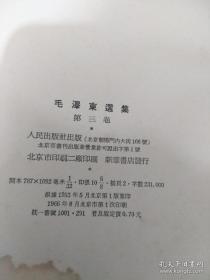《毛泽东选集》(1966年竖排版)