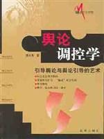 舆论调控学 新华出版社廖永亮
