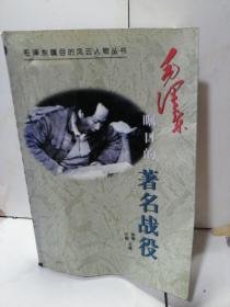 毛泽东瞩目的著名战役 ——毛泽东瞩目的风云人物丛书