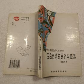 宝岛台湾的民俗与旅游(32开)平装本,1996年一版一印