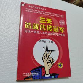 房地产实战营销丛书:三天造就售楼冠军(第3版)