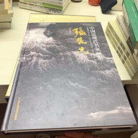中国近现代名家画集:张隽先