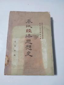 秦汉经济思想史