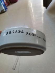 笔洗瓷器(严国雄赠黄健学友纪念)1981年春与瓷都