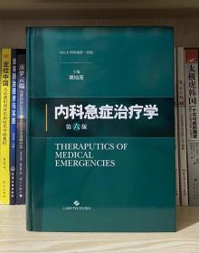 内科急症治疗学(第6版)