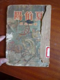 1950年章回小说《夏伯阳》