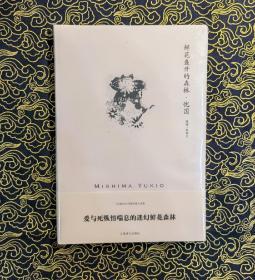 鲜花盛开的森林·忧国:三岛由纪夫作品系列