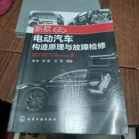 新款电动汽车构造原理与故障检修(1-1)