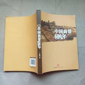 中国商帮600年G
