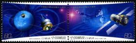 新中国邮票:2006-13J中国航天事业创建五十周年邮票 神六航天邮票(全套2枚连票)