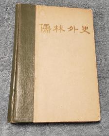 儒林外史  精装1册