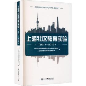 上海社区教育实验 专著 2017-2019 上海市教育科学研究院职业教育与成人教育