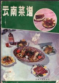 《云南菜谱》 【1982年一版1印。品如图】