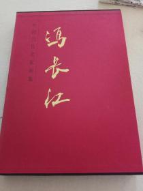 中国当代名家画集:冯长江