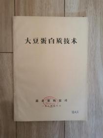 大豆蛋白质技术