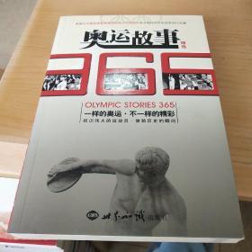 奥运故事365精选