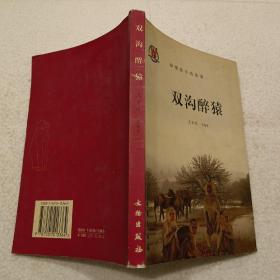 双沟醉猿:醉猿故乡的故事(32开)平装本,2002年一版一印