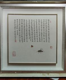 管峻小楷书法工笔草虫精品蚂蚱,带高级镜框。