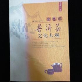 普洱茶文化大观•作者 黄贵枢签赠本!