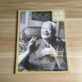 河洛文化 期刊 2014年第3期
