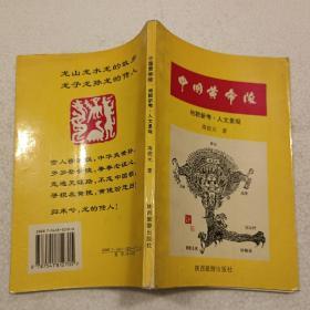 中国黄帝陵:地貌新考·人文景观(32开)平装本