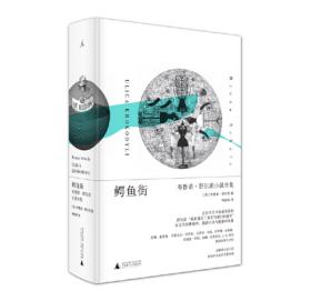 新书上架 鳄鱼街 广西师范大学出版社 鳄鱼街: 布鲁诺·舒尔茨小说全集