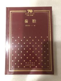 《秦腔》新中国70年70部长篇小说典藏,精装,全套70种99本