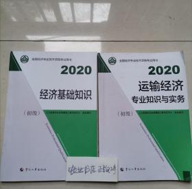 经济师2020 经济专业知识与实务(初级)2020 中国人事出版社