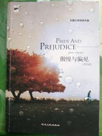 傲慢与偏见-Pride and Prejudice(典藏英文原版)