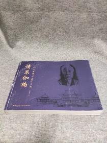 情系伽楠:俞宗翘佛寺设计手稿