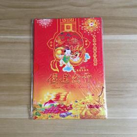 2012 中国小钱币珍藏册
