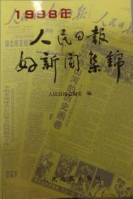 人民日报好新闻集锦.1998年