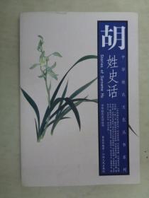 中华姓氏文化丛书系列:胡姓史话