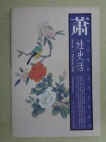 萧姓史话——中华姓氏文化丛书系列