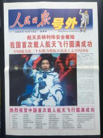 人民日报2003年10月16我国首次载人航天飞行圆满成功号外!!!!!