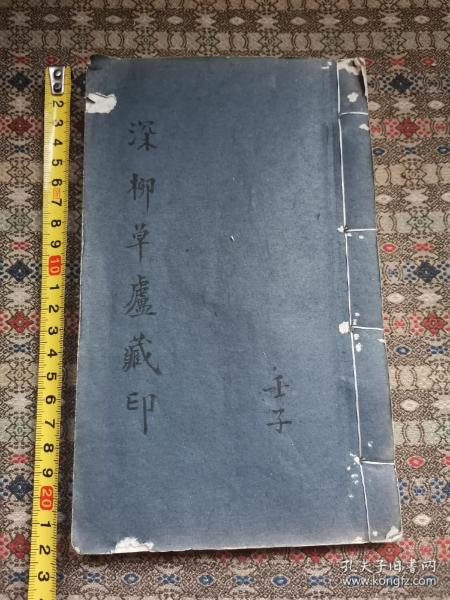 民国印谱一册  50枚手打钤印  深柳草卢藏  品相如图 尺寸见图