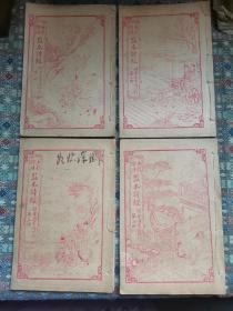 清末民初  绘图监本诗经  四册八卷一套全  上海锦章书局印行  尺寸请见图