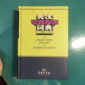 英汉证券投资词典(作者签名本)