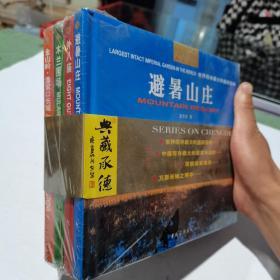 典藏承德 全四册合售 避暑山庄、外八庙、木兰围场、金山岭·潘家口长城