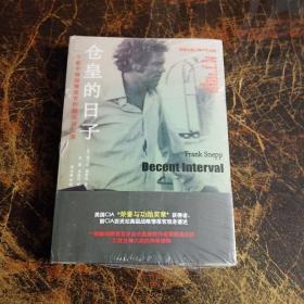 仓皇的日子:一个前中情局情报官的越战回忆录   未拆封