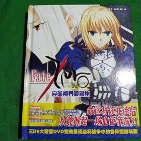 Fate Zeto 完美视界爱藏集 附3张光盘