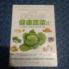 全家人的健康蔬菜速查全书